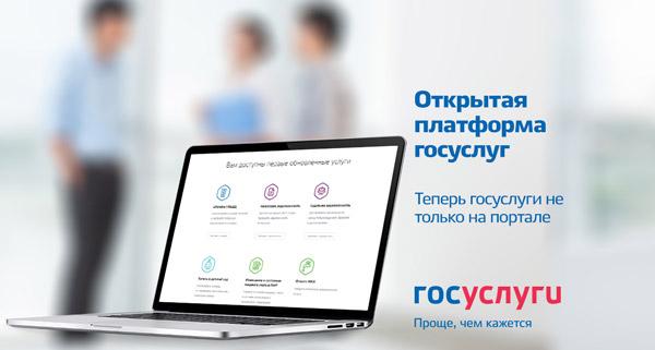 Единый портал государственных услуг упрощает жизнь гражданам РФ