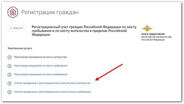 Выбор пункта «Снятие гражданина с регистрационного учета по месту жительства»