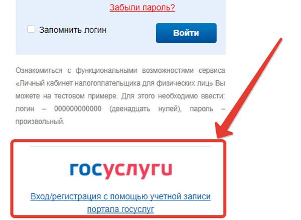 Выбор ссылки «Вход/регистрация» с помощью учетной записи портала «Госуслуги»