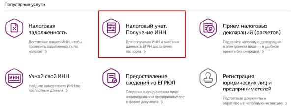 Выбор подраздела «Постановка на налоговый учет и получение ИНН»