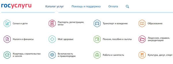 Выбор раздела «Налоги и финансы» в каталоге услуг
