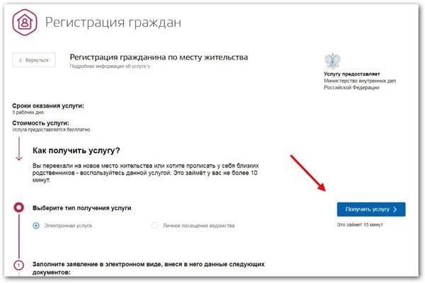 Отмечаем пункт «Электронная услуга» и нажимаем на синюю кнопку «Получить услугу»
