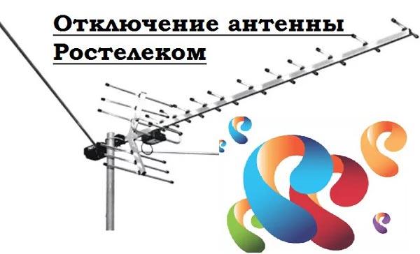 Отключение телевизионной антенны Ростелеком