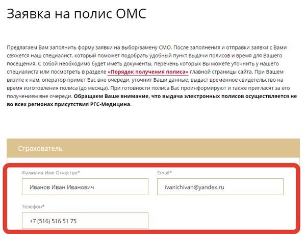 Заполнение заявки на получение полиса ОМС