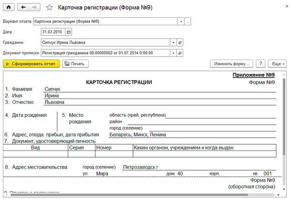 Справка информационного содержания «О регистрации»