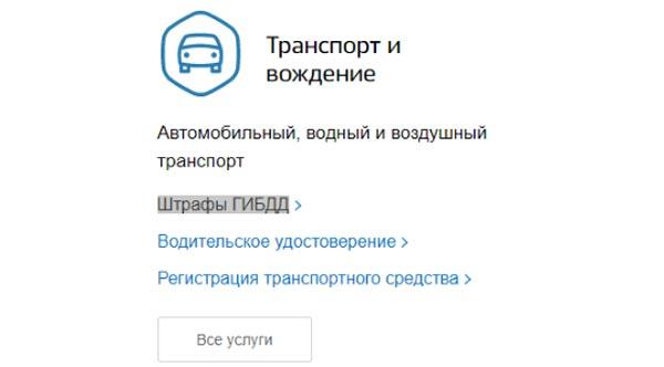 Выбираем пункт «Штрафы ГИБДД »