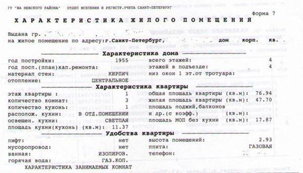 Изображение - Справка о регистрации по месту жительства, формы 9 и 12 и их получение %D0%91%D0%B5%D0%B7-%D0%B8%D0%BC%D0%B5%D0%BD%D0%B8-21-3