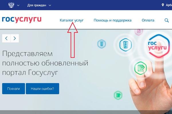 Для получения справки на портале «Госуслуги», нужно зарегистрироваться и выбрать раздел «Каталог услуг»