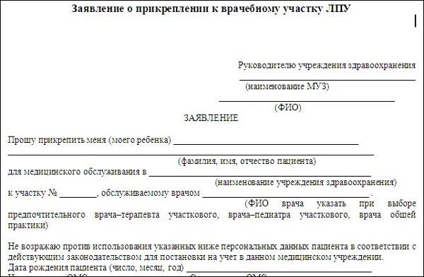 Фрагмент заявления на прикрепление к поликлинике