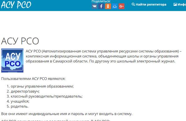 Информация о новом интернет-ресурсе АСУ РСО
