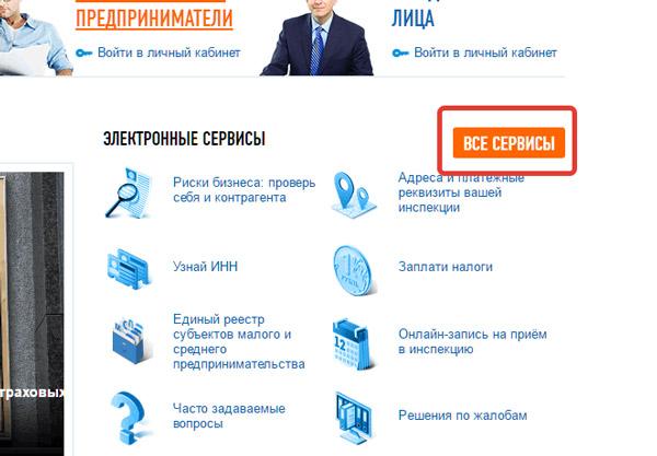 Онлайн-заявка на получение ИНН на сайте ФНС