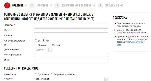 Заполнение заявления на получение ИНН на сайте ФНС