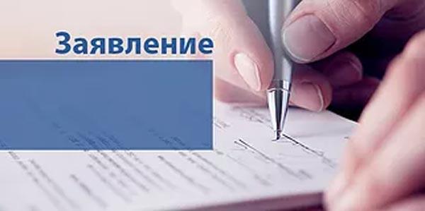 Для открепления заявки нужно написать заявление