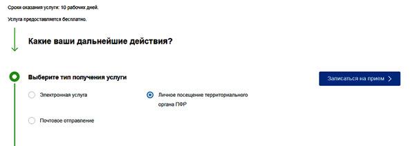 Для осуществления записи нажать на кнопку «Записаться на прием»