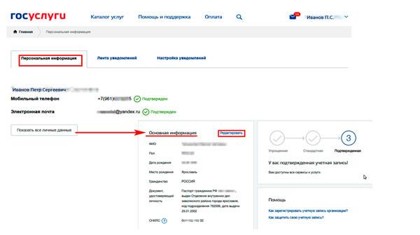 Персональная информация зарегистрированного пользователя