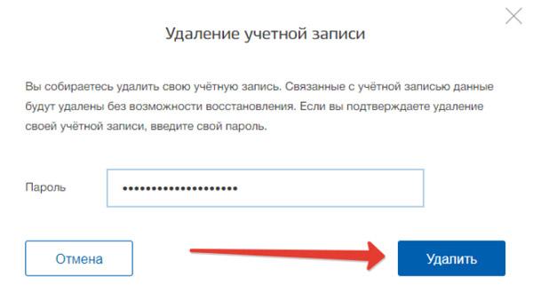 Выбор ссылки «Удалить учетную запись»