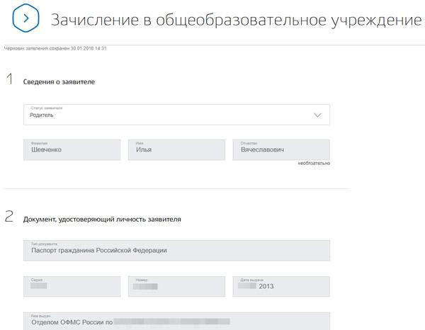 Заполнение анкеты на портале «Госуслуги»