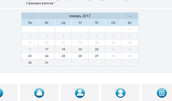 Завершающий этап - выбор даты посещения фонда