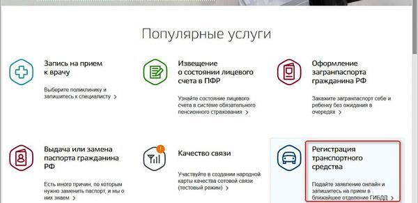 На главной странице выбираем «Регистрация транспортного средства»