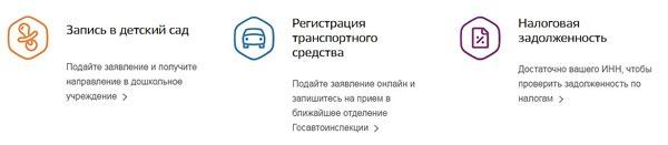 Выбор раздела «Регистрация транспортных средств»