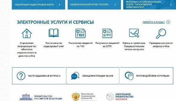 Pаказать технический паспорт в БТИ через сайт «Госуслуги»