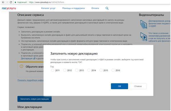 Заполнить декларацию 3-НДФЛ можно на портале «Госуслуги»