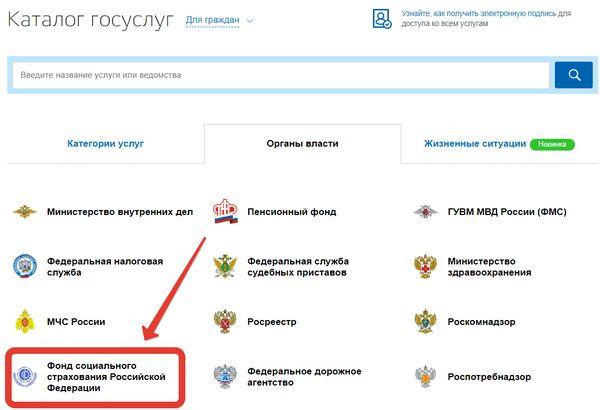 ФСС на портале «Госуслуги»