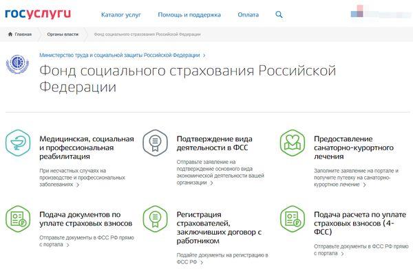 Фонд социального страхования на портале «Госуслуги»