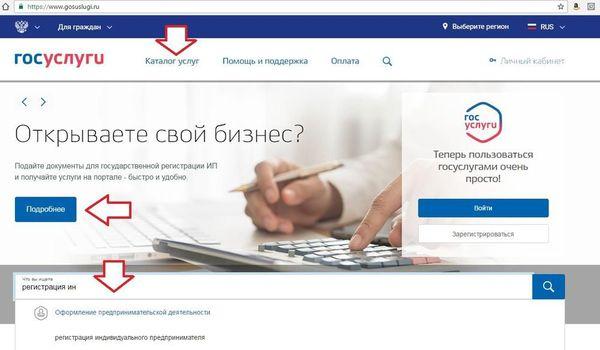 ИП можно открыть через портал «Госуслуги»