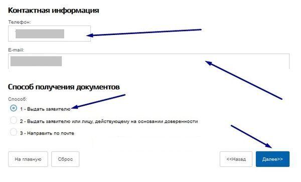 На этой странице нужно заполнить контактную информацию