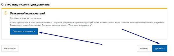 На странице нужно подписать документы электронной подписью