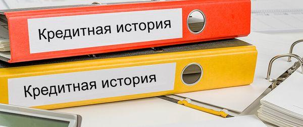 Узнать кредитную историю можно в Бюро кредитных историй