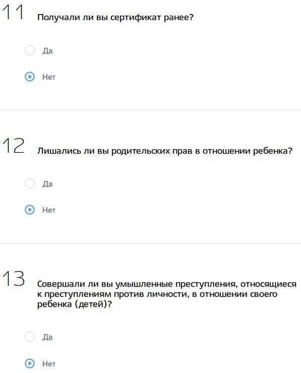 Заполните поля 11, 12 и 13 правдивой информацией