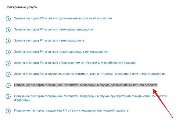 Получение паспорта гражданина РФ по достижению 14 лет