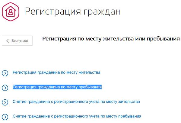 Выберите пункт «Регистрация граждан»