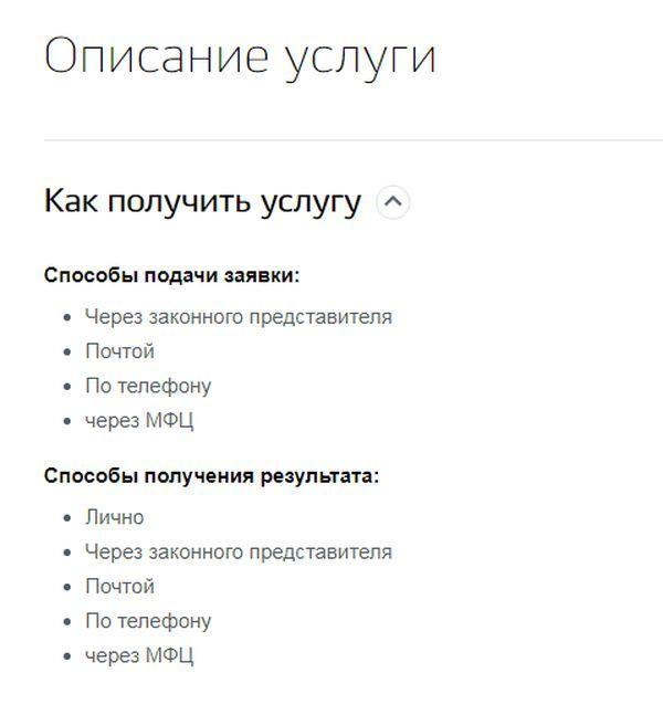 Выберите пункт «Выдача документов»