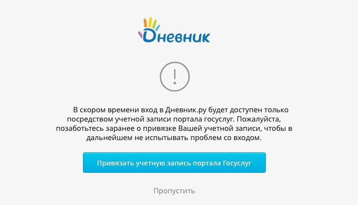 Как войти и пользоваться порталом Дневник.ру через Госуслуги