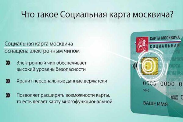 Социальная карта москвича доступна определенным группам льготников