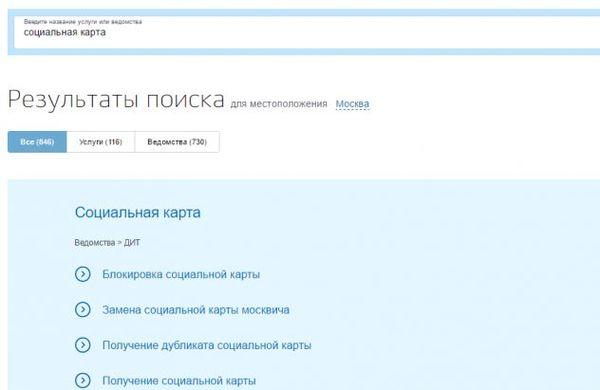 Социальную карту москвича можно получить через Госуслуги