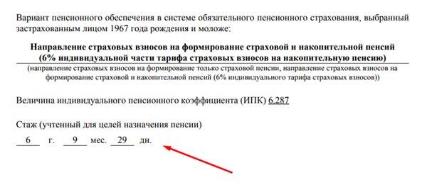 Графа «Стаж, учтенный для назначения пенсии»